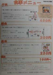 食事メニュー.jpg